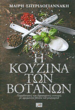 i-koyzina-ton-botanon-mageiriki