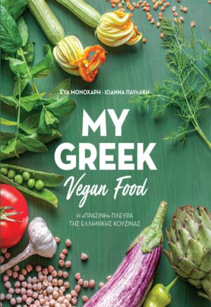 my-greek-vegan-food-i-prasini-pleura-tis-ellinikis-kouzinas-mageiriki