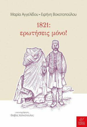 1821-erotiseis-mono-paidika-efivika