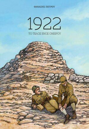 1922-to-telos-enos-oneiroy-komiks