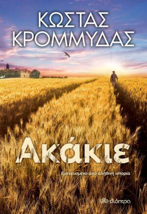 akakie-elliniki-logotexnia