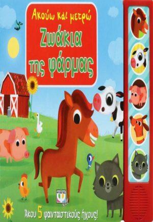 akoyo-kai-metro-zoakia-tis-farmas-paidika-ews-5-etwn