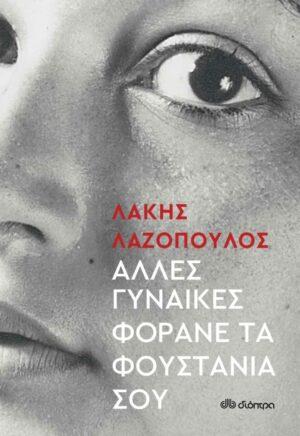 alles-gynaikes-forane-ta-foystania-soy-elliniki-logotexnia