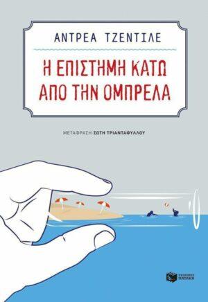 i-epistimi-kato-apo-tin-omprela-fysikes-epistimes-perivallon