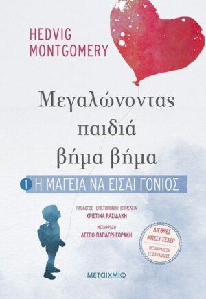 i-mageia-na-eisai-gonios-oikogeneia-psyxologia