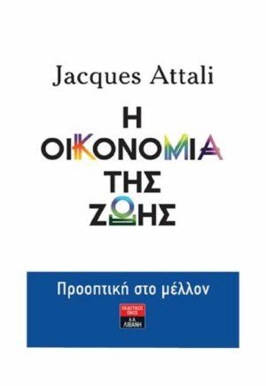 i-oikonomia-tis-zois-prooptiki-sto-mellon-fysikes-epistimes-perivallon