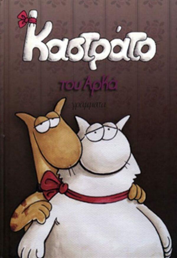 kastrato-epitomo-komiks