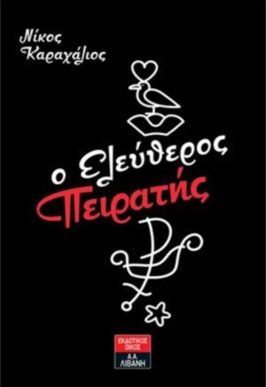o-eleytheros-peiratis-elliniki-logotexnia