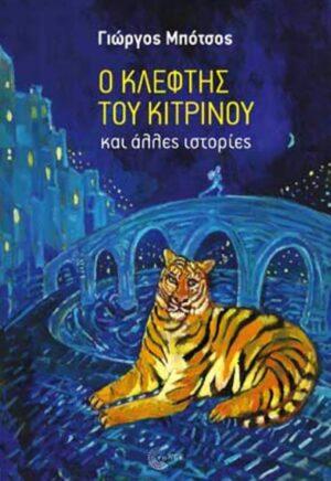o-kleftis-toy-kitrinoy-kai-alles-istories-komiks
