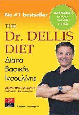 the-dr-dellis-diet-diaita-vasikis-insoulinis-mageiriki