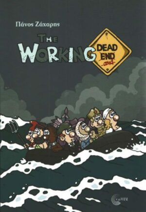 the-working-dead-and-komiks