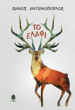 to-elafi-elliniki-logotexnia