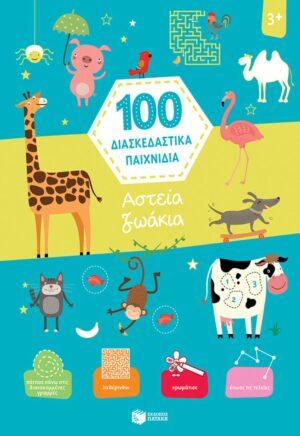 100-diaksedastika-paixnidia-asteia-zoakia-paidika-ews-5-etwn