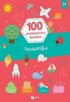 100-diaskedastika-paixnidia-chromatizo-paidika-ews-5-etwn