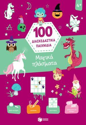 100-diaskedastika-paixnidia-magika-plasmata-paidika-ews-5-etwn