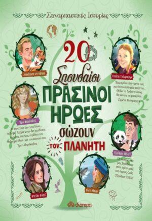 20-spoudaioi-prasinoi-iroes-sozoun-ton-planiti-paidika-ews-5-etwn