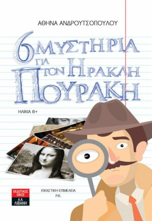 6-mystiria-gia-ton-irakli-poyraki-paidika-ews-5-etwn