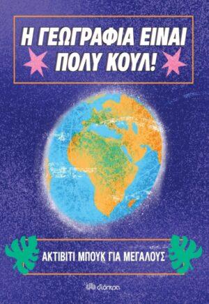 aktibiti-mpoyk-gia-megaloys-fysikes-epistimes-periballon