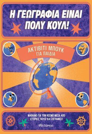 aktibiti-mpoyk-gia-paidia-paidika-efivika