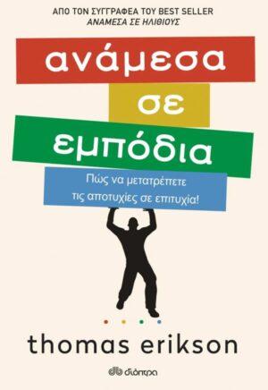 anamesa-se-empodia-psyxologia-philosophia
