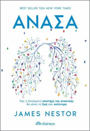 anasa-psyxologia-philosophia