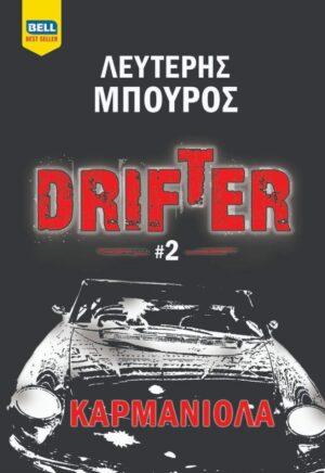 drifter-2-karmaniola-elliniki-logotexnia