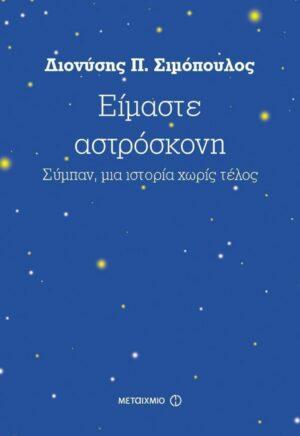 eimaste-astroskoni-fysikes-epistimes-perivallon