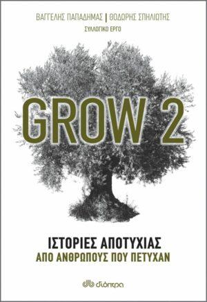 grow-2-istories-apoytxias-apo-anthrwpous-poy-petyxan-psyxologia-philosophia
