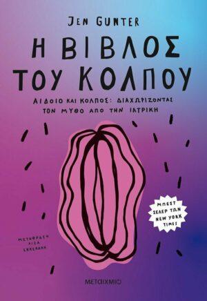 i-biblos-toy-kolpoy-fysikes-epistimes-perivallon