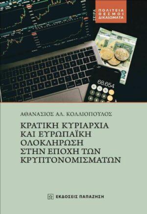 kratiki-kyriarhia-kai-eyropaiki-oloklirosi-stin-epohi-ton-kryptonomismaton-politiki-istoria