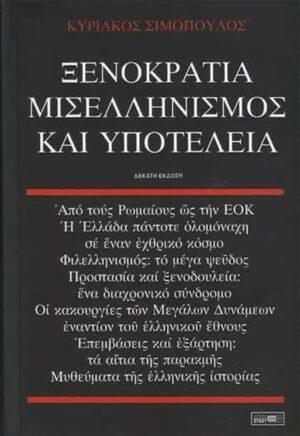 ksenokratia-misellinismos-kai-ypoteleia-politiki-istoria