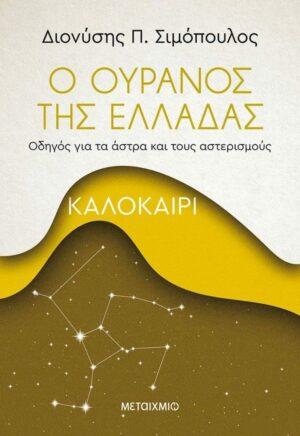 o-oyranos-tis-elladas-kalokairi-fysikes-epistimes-perivallon