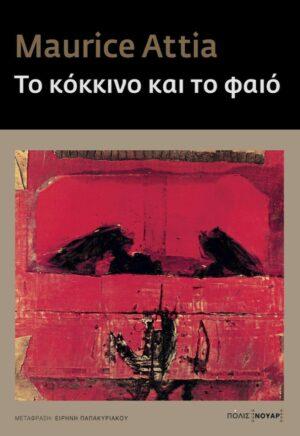 to-kokkino-kai-to-faio-kseni-logotexnia